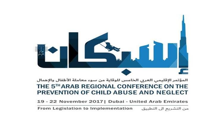 """دبي تستضيف المؤتمر العربي الإقليمي لحماية الطفل """"اسبكان"""" نوفمبر القادم"""