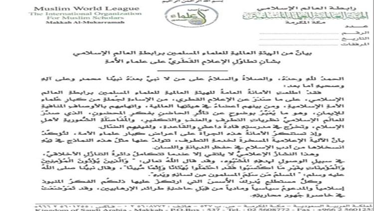 الهيئة العالمية للعلماء المسلمين تستنكر تطاول الإعلام القطري