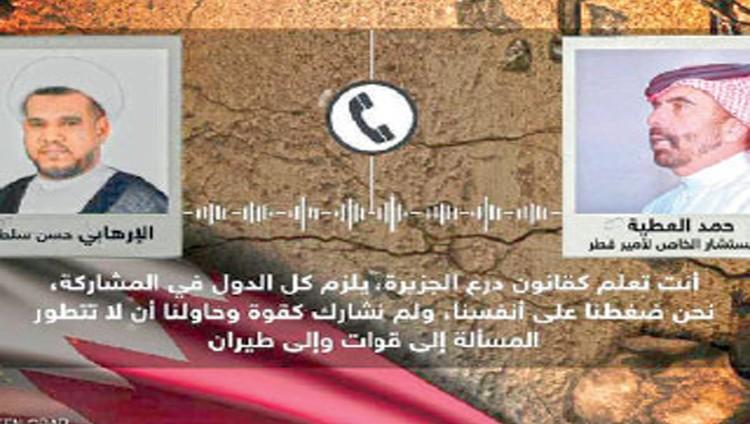 من هو أمير قطر غير المبايع والمعارض البحريني حسن سلطان Hatt Post هات بوستhatt Post هات بوست
