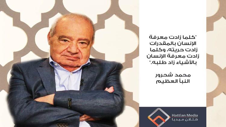 محمد شحرور سؤال المقدّس 