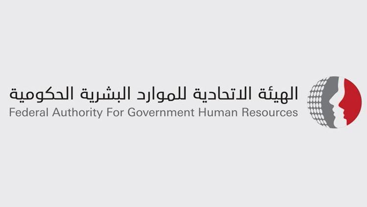 الهيئة الاتحادية للموارد البشرية تصدر تعميماً بشأن عطلة عيد الفطر