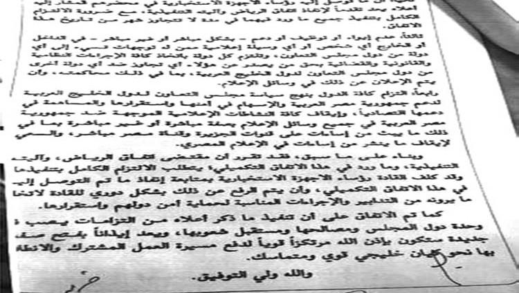الدول الداعية لمكافحة الإرهاب: الوثائق تؤكد نكث قطر التزاماتها وتعهداتها