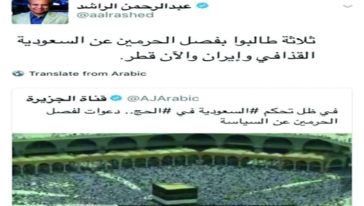 قطر تستنسخ الأسلوب الإيراني في تسييس الحج وتدليس الحُجج