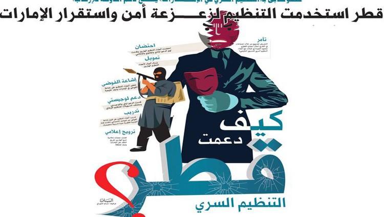 قطر استخدمت التنظيم لزعزعة أمن واستقرار الإمارات