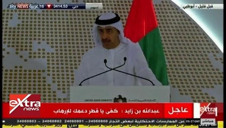 نداء عبد الله بن زايد «كفى يا قطر دعماً للإرهاب» أربك الدوحة