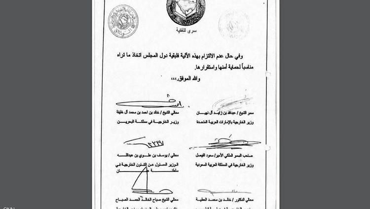 «سي إن إن» تكشف عن وثائق اتفاق الرياض الذي انتهكته قطر