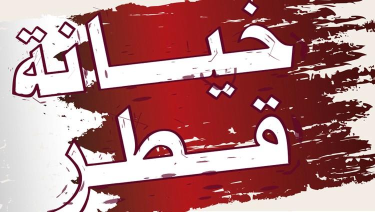 سقوط أخلاقي قطري مريع