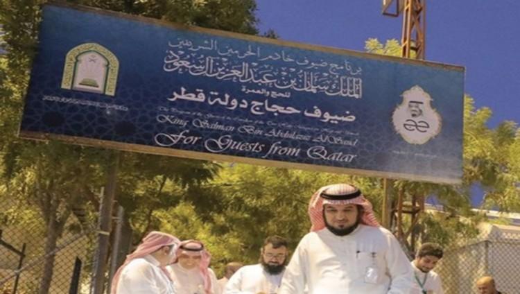 تعنت «الحمدين» يرفع عدد حجاج قطر إلى رقم قياسي