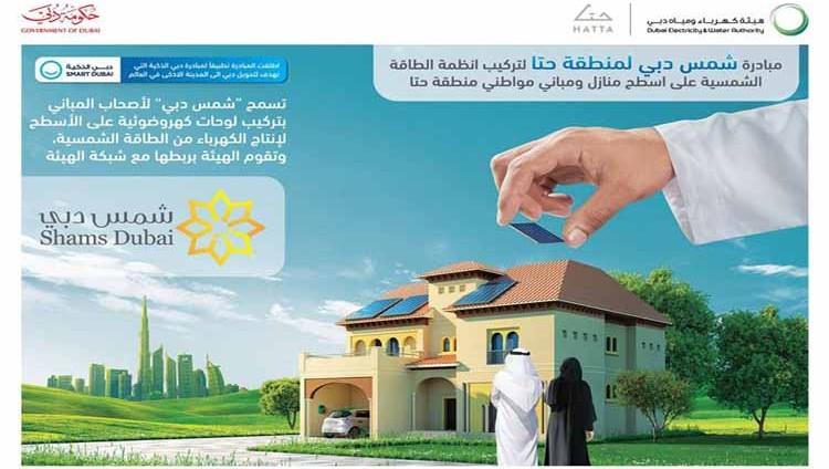 """""""ديوا"""" تجّهز مركز إسعاد المتعاملين في حتا بالألواح الشمسية الكهروضوئية"""