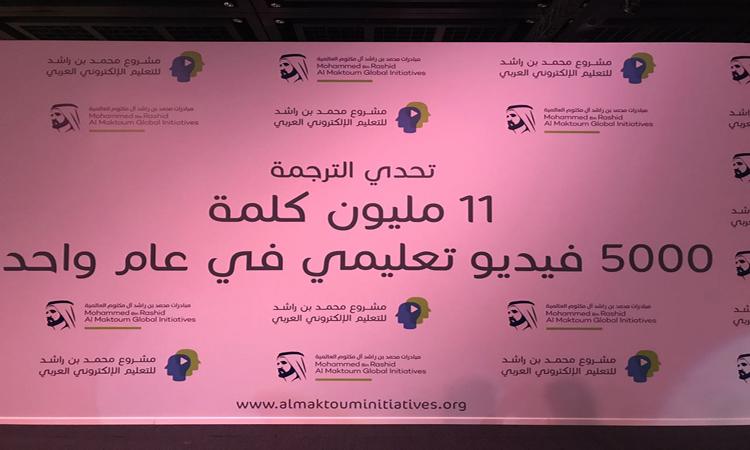 إطلاق مبادرة محمد بن راشد للتعليم الإلكتروني العربي