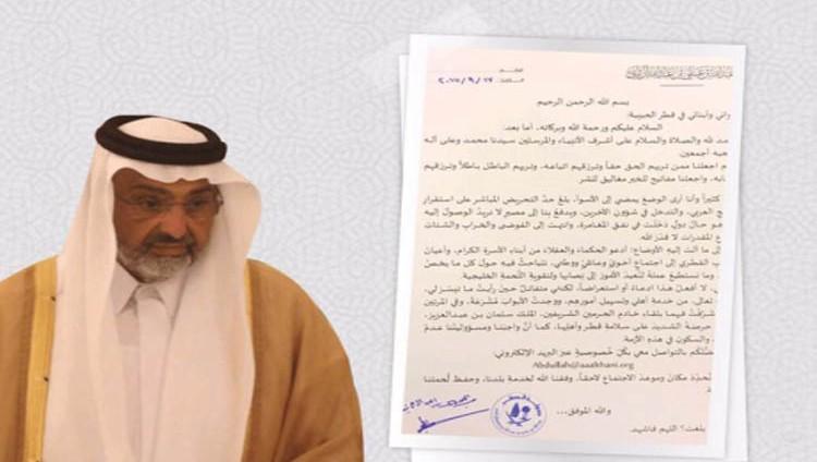 عبد الله آل ثاني يدعو إلى اجتماع عائلي ووطني لإنقاذ قطر
