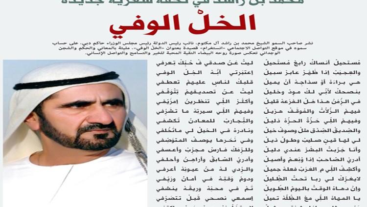"""محمد بن راشد في تحفة شعرية جديدة """" الخلْ الوفي"""""""