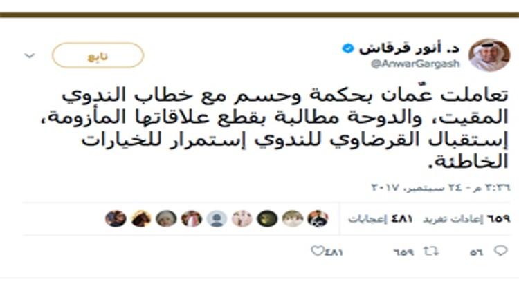 قرقاش: استقبال القرضاوي للندوي يؤكد مجدداً احتضان الدوحة للتطرف والكراهية