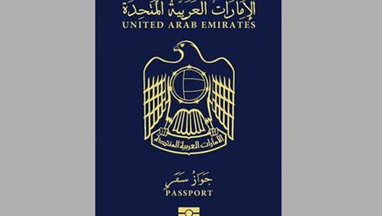 جواز السفر الإماراتي الأقوى عربياً