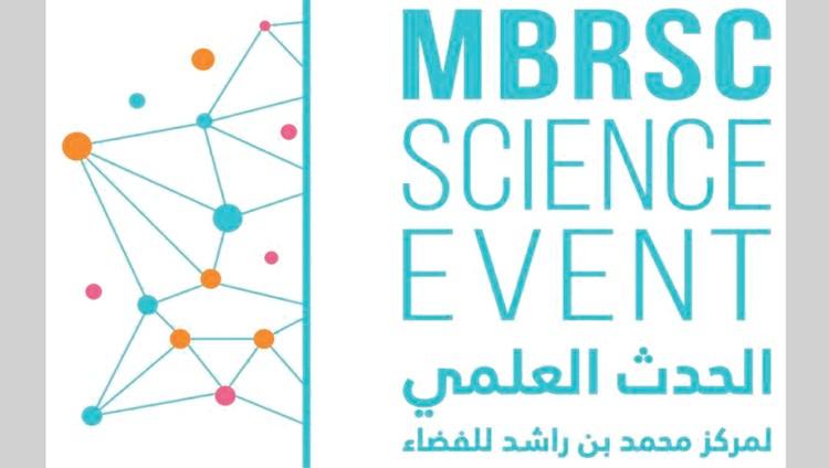 عبدالله بن زايد متحدثاً رئيساً في افتتاح الحدث العلمي لمركز محمد بن راشد للفضاء