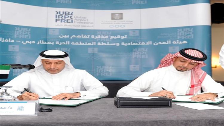 """""""دافزا"""" توقع مذكرة تفاهم مع """"هيئة المدن الاقتصادية السعودية"""" لتبادل الخبرات وتعزيز التعاون الاقتصادي"""