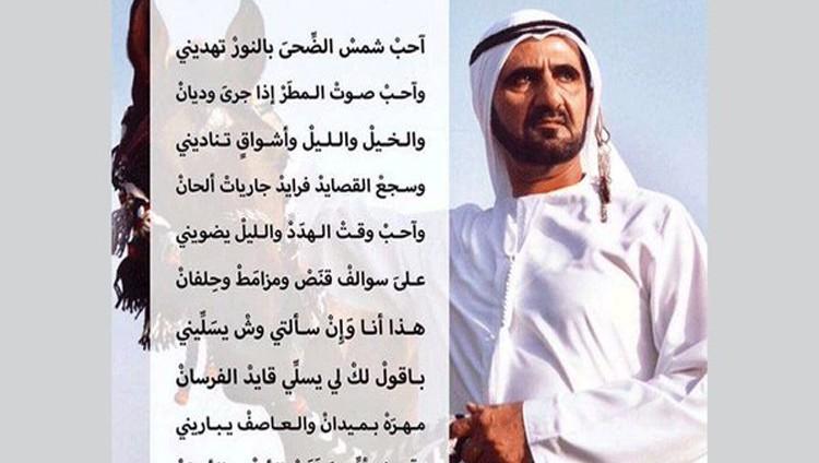 احبْ.. قصيدة لمحمد بن راشد