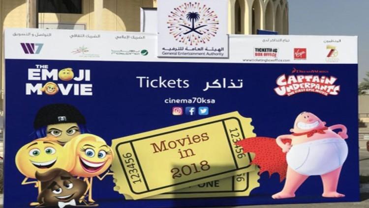 3500 مشاهد لأول عروض السينما التجارية بالسعودية