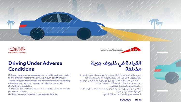4 نصائح للقيادة في ظروف جوية مختلفة