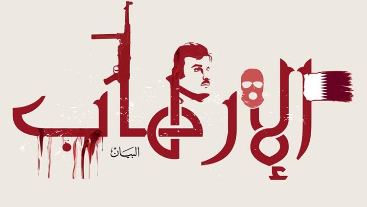 قطر تتحالف مع الشيطان لمص دماء الشعوب