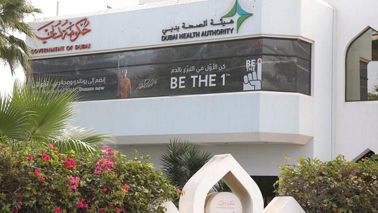 «صحة دبي» تنفذ حزمة مشروعات استعداداً لـ «إكسبو 2020»