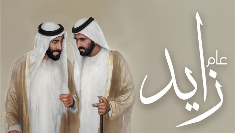 """""""عام زايد"""" .. شعر: صاحب السمو الشيخ محمد بن راشد آل مكتوم"""