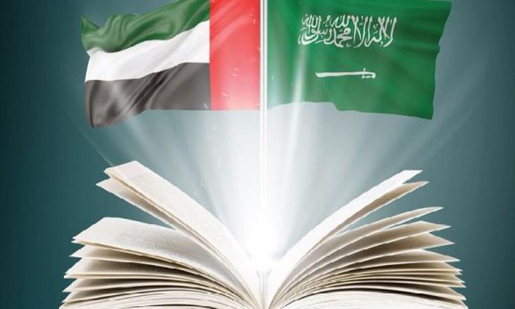 معرض الرياض الدولي للكتاب ينطلق تحت رعاية خادم الحرمين.. والإمارات ضيف الشرف
