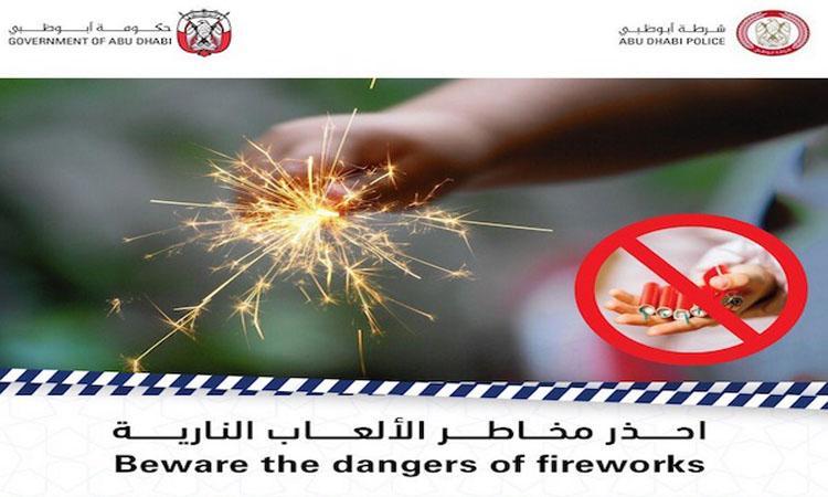 «شرطة أبوظبي» توعي بمخاطر الألعاب النارية