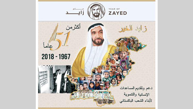 الإمارات تقدم 200 مليون دولار لتنفيذ مشاريع إنسانية وتنموية في باكستان