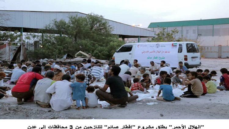 «الهلال الأحمر» يطلق مشروع «إفطار صائم» للنازحين في عدن