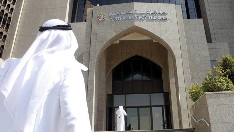 «المركزي» يضع حداً أقصى للرسوم الخاصة بالقروض والخدمات المصرفية للأفراد
