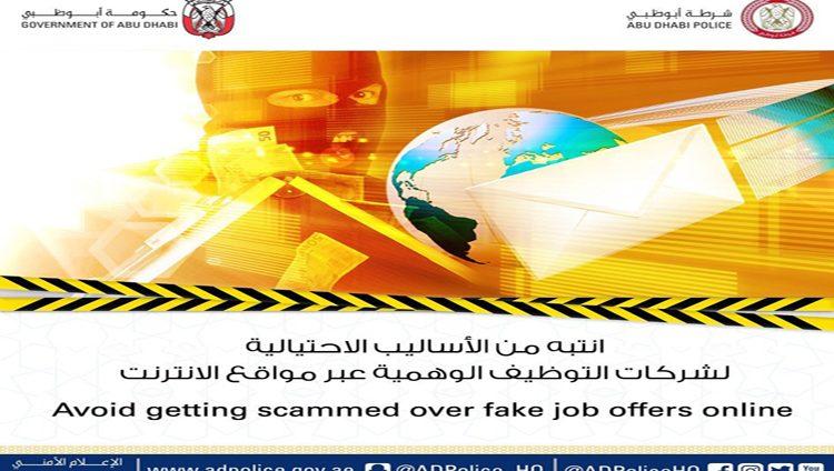 شرطة أبوظبي تحذر الباحثين عن عمل من شركات التوظيف الوهمية