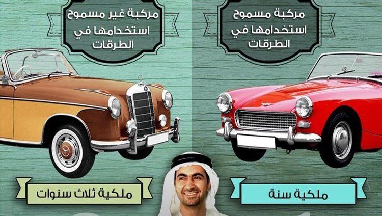 """إجراءات جديدة لتسجيل """"المركبات الكلاسيكية"""" في أبوظبي"""