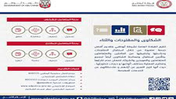 شرطة أبوظبي تعتمد اللغة الصينية في دليل نظام الشكاوى والمقترحات