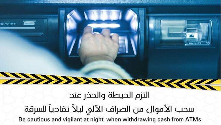 شرطة أبوظبي تدعو للحذر عند سحب الأموال من الصراف الآلي ليلاً