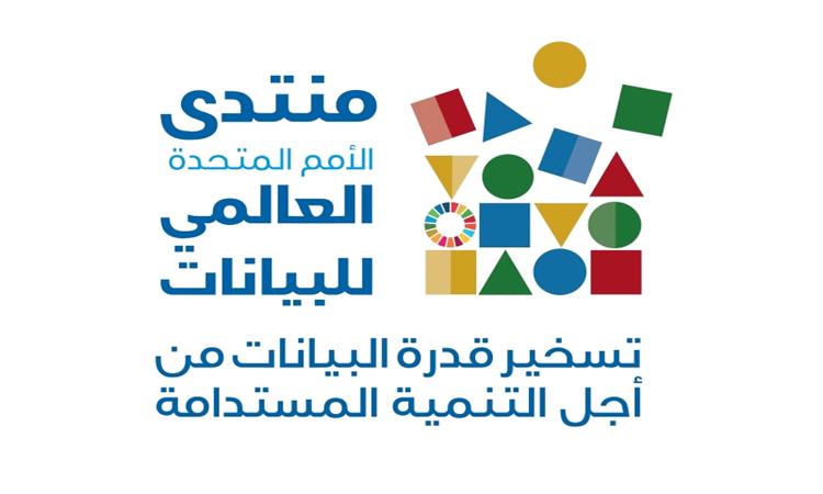 انطلاق فعاليات منتدى الأمم المتحدة العالمي للبيانات غداً