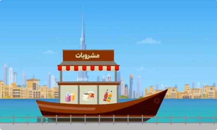 «المتجر الاستهلاكي العائم» وجهة تسوقية جديدة في دبي