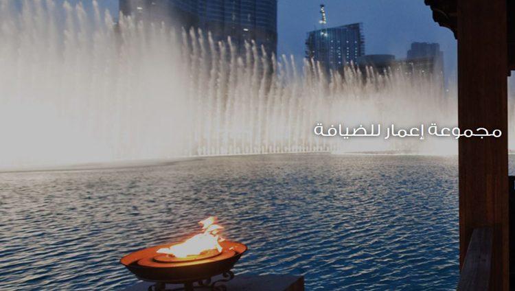 إعمار تبيع 5 من أصولها الفندقية لشركة أبوظبي للفنادق