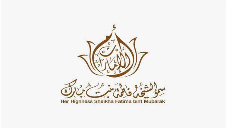 الشيخة فاطمة: محمد بن راشد مدرسة رائدة في القيادة والإدارة