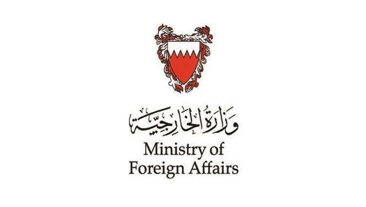 """البحرين: تصريحات """"الخارجية الإيرانية"""" تعكس الطبيعة العدوانية المتأصلة للنظام الإيراني"""