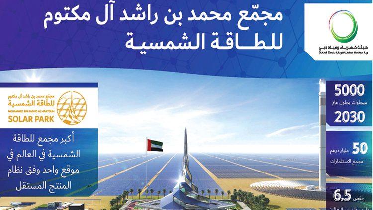«كهرباء دبي».. أرقام عالمية برؤية محلية