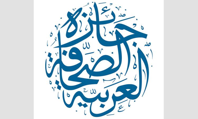 فرز إلكتروني للأعمال المشاركة في «جائزة الصحافة العربية»
