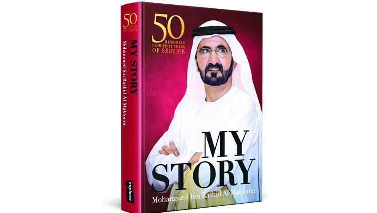 محمد بن راشد: «قصتي» حكايات رحلتي من الماضي إلى المستقبل