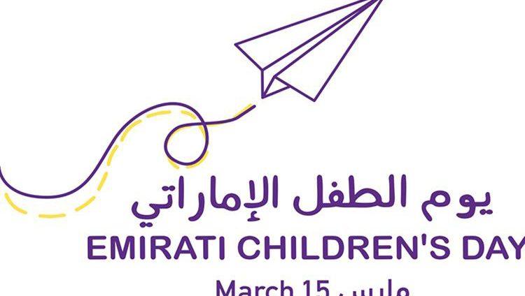 """الشيخة فاطمة تدعو فئات المجتمع إلى الاحتفال بـ"""" يوم الطفل الإماراتي"""""""