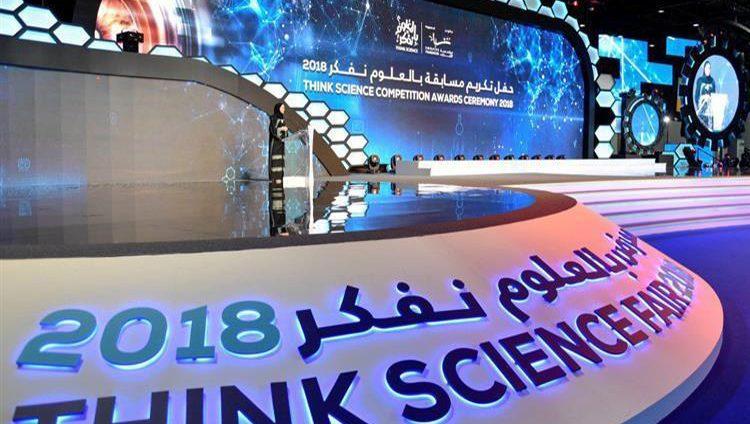 """انطلاق """"معرض بالعلوم نفكر"""" 17 فبراير في جميع أنحاء الدولة"""