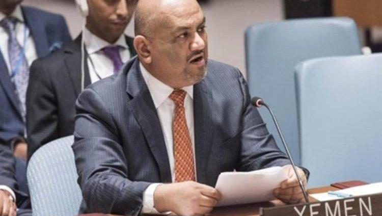 وزير الخارجية اليمني يطالب الأمم المتحدة والمجتمع الدولي بـاتخاذ مواقف صريحة وواضحة لإنهاء عبث ميليشيات الحوثي