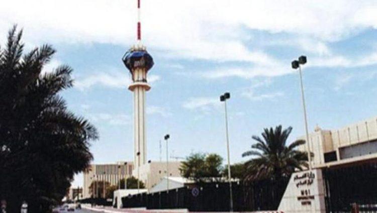 «الإعلام» السعودية ترفض قبول الدعاوى بعد 90 يوماً من النشر