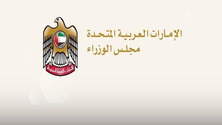 مجلس الوزراء يعتمد تشكيل مجلس إدارة مؤسسة الإمارات للتعليم المدرسي برئاسة جميلة المهيري