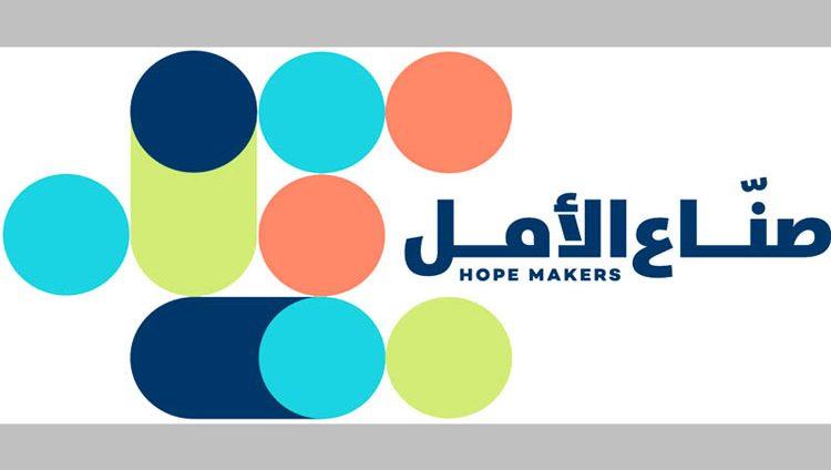 قصص ملهمة من العالم العربي تنضم لـ «صنّاع الأمل»