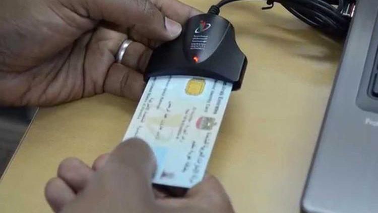 حكومة الإمارات تطلق خلاصة القيد الإلكترونية